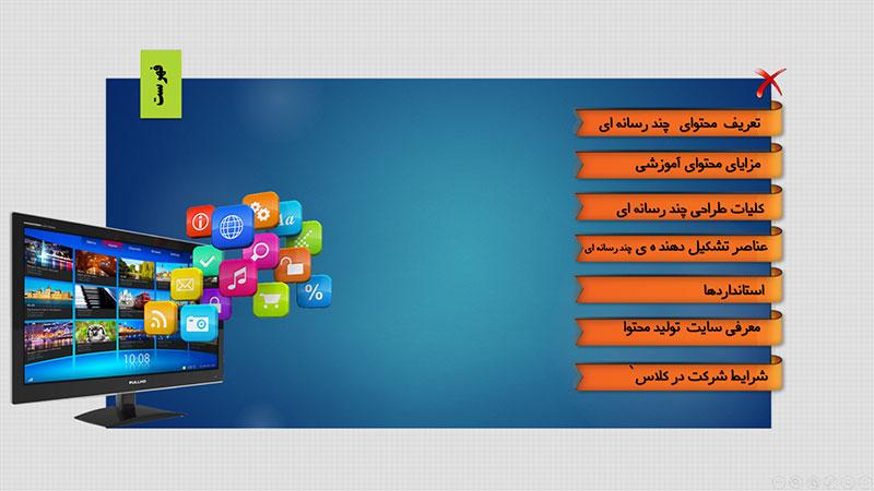 طراحی انواع فهرست محتوای الکترونیکی