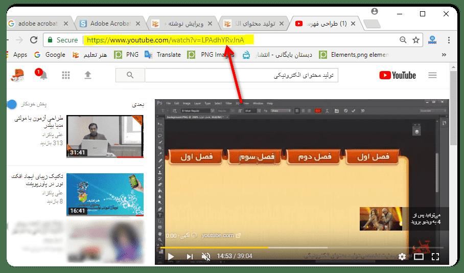 آموزش ویدئویی ترفند های دانلود فیلم از یوتیوب