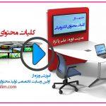 فیلم آموزشی کلیات تولید محتوای الکترونیکی