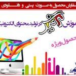 آموزش فتوشاپ برای تولید محتوای الکترونیکی
