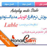 پیکربندی و کاربرد برچسب یا لیبل در اتوپلی