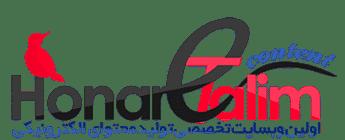 هنر تعلیم | اولین وبسایت تخصصی تولید محتوای الکترونیکی