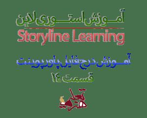 آموزش درج فایل پاورپوینت در استوری لاین