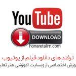 ترفند های دانلود فیلم از یوتیوب