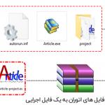 تبدیل فایل های اتوران به یک فایل اجرایی