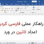 راهکار عملی فارسی کردن اعداد لاتین در ورد