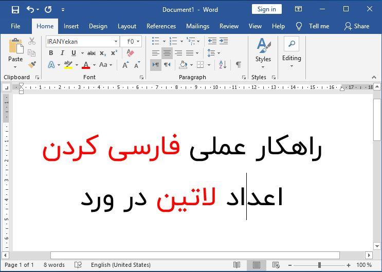 فارسی کردن اعداد لاتین در ورد
