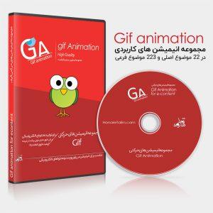 مجموعه انیمیشن های حرکتی gif